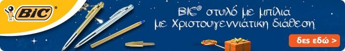 στυλό BIC