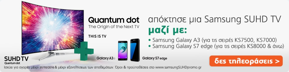 Samsung SHUDTV με δώρο Samsung smartphone