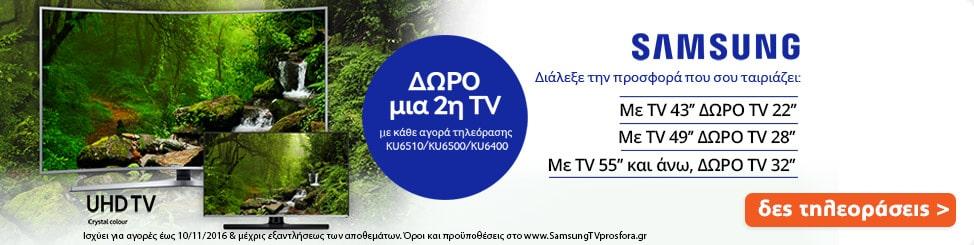 Τηλεοράσεις Samsung με δώρο 2η τηλεόραση