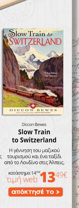 05_slowtraintoswitzerland