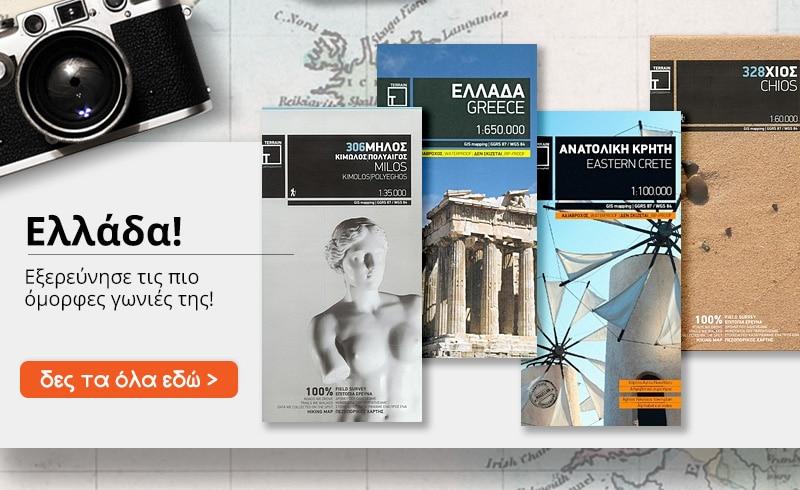 14_greekmaps