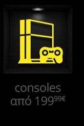 consolesBF