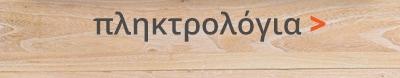 11_ntosiekrikous