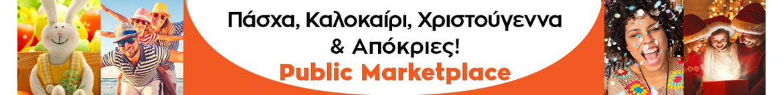 Πάσχα, Καλοκαίρι, Χριστούγεννα και Απόκριες στο Public Marketplace
