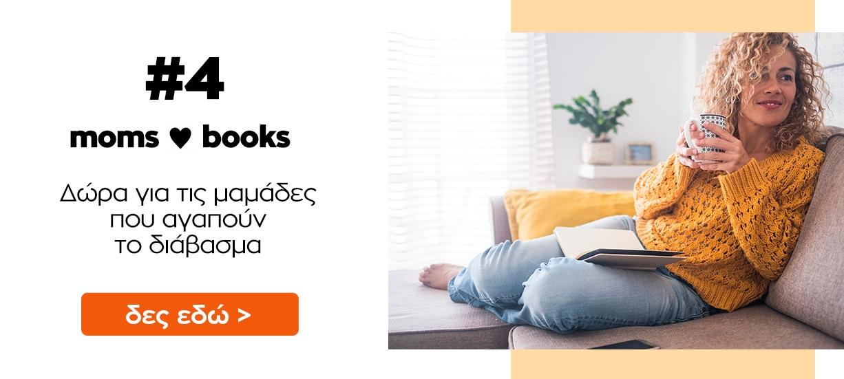 moms love books, δώρα για τις μαμάδες που αγαπούν το διάβασμα