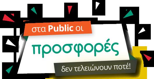 public-prosfores