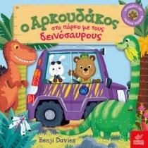 ιστορίες για παιδιά