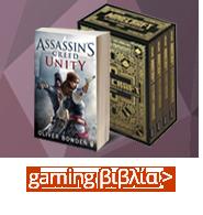 βιβλία για gamers