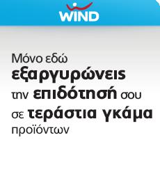 wind-500