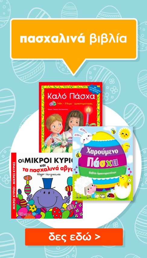 09_easter_kids_books
