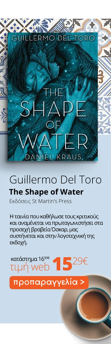 09_shape_of_water