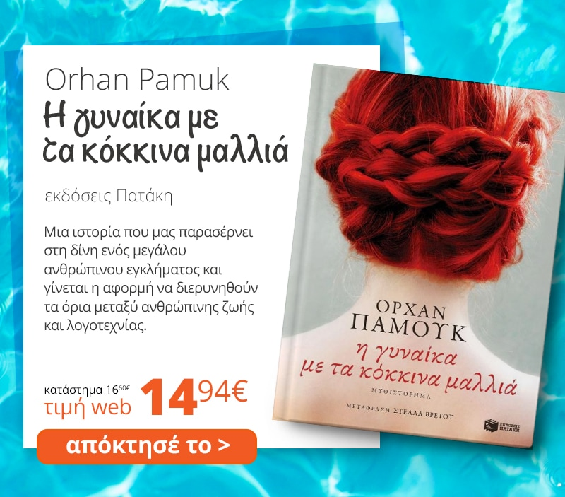 09_i_gynaika_me_ta_kokkina_mallia