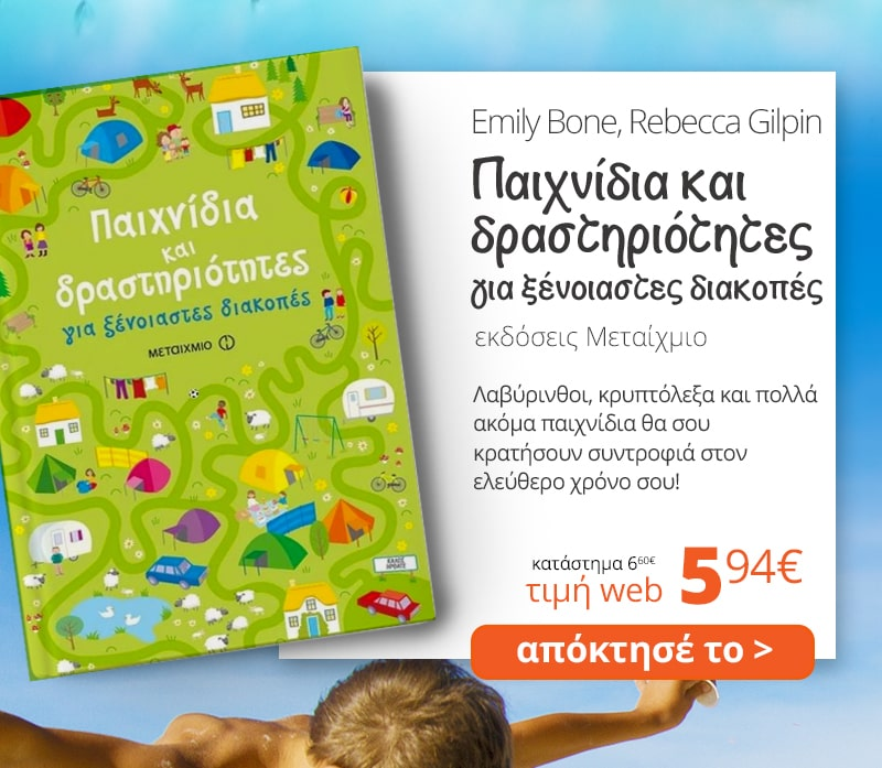 04_paihnidia_kai_drastiriotites_gia-ksenoiastes_diakopes