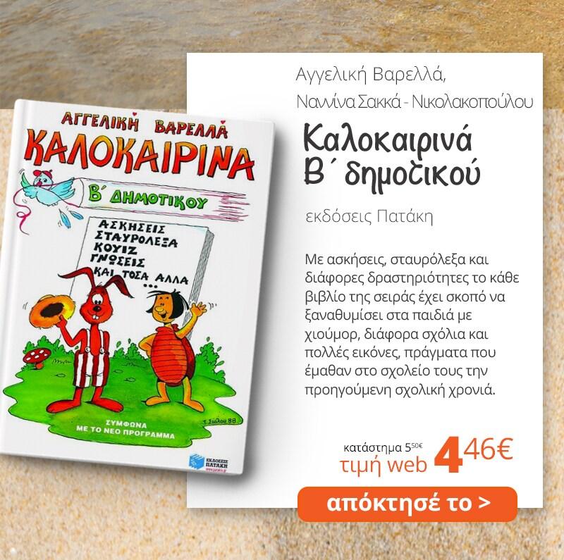 10_kalokairina_b_dimotikou