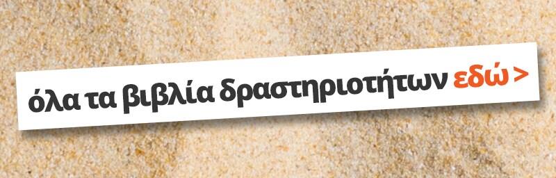 13_biblia_drastiriotiton