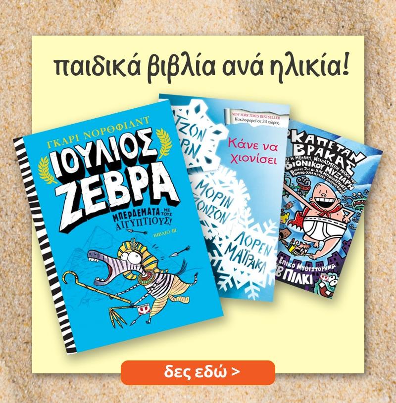 14_paidika_vivlia_ana_ilikia