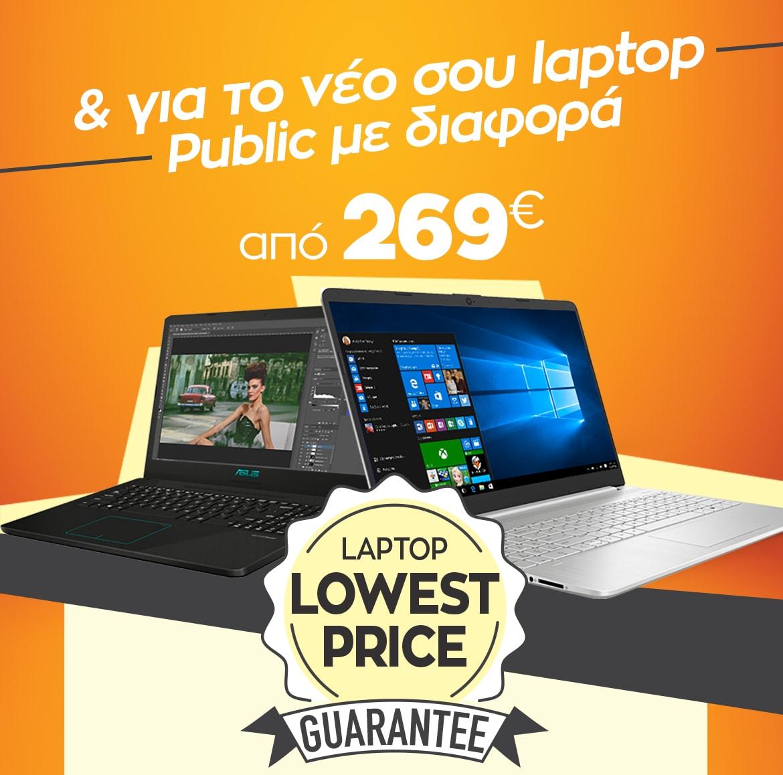 Laptop Lowest Price Guarantee από το Public!