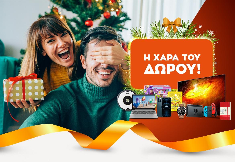 Χριστουγεννιάτικα δώρα 2020