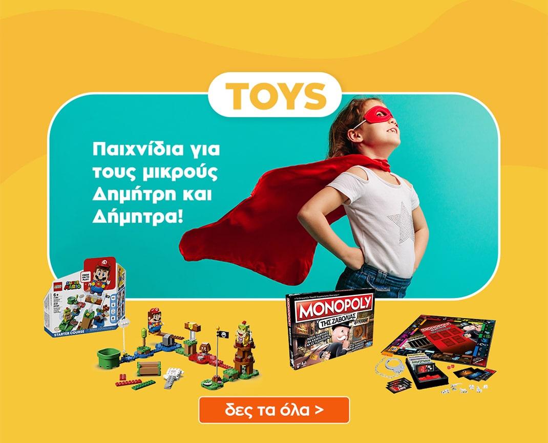 02_toys