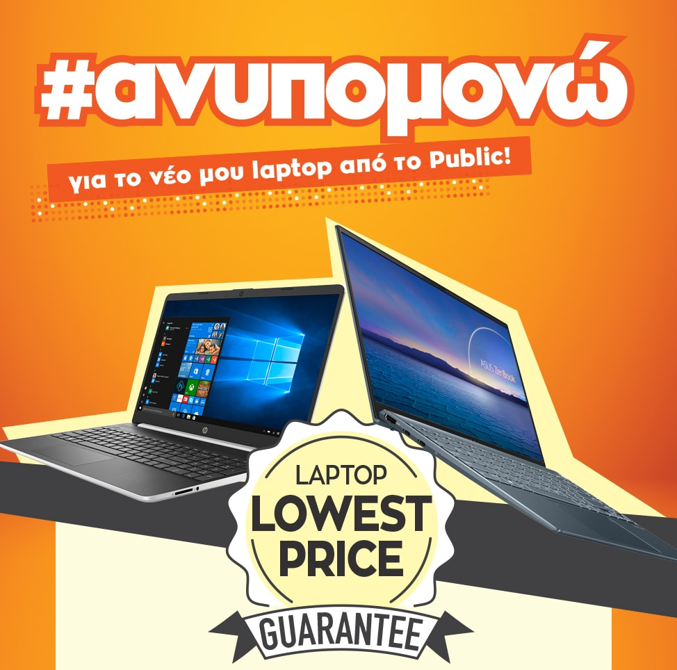 Laptop Lowest Price Guarantee από το Public!