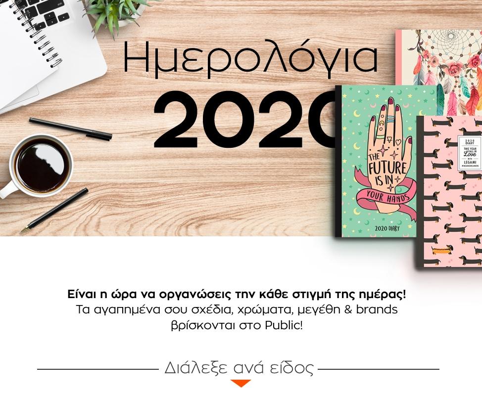 diaries_2020