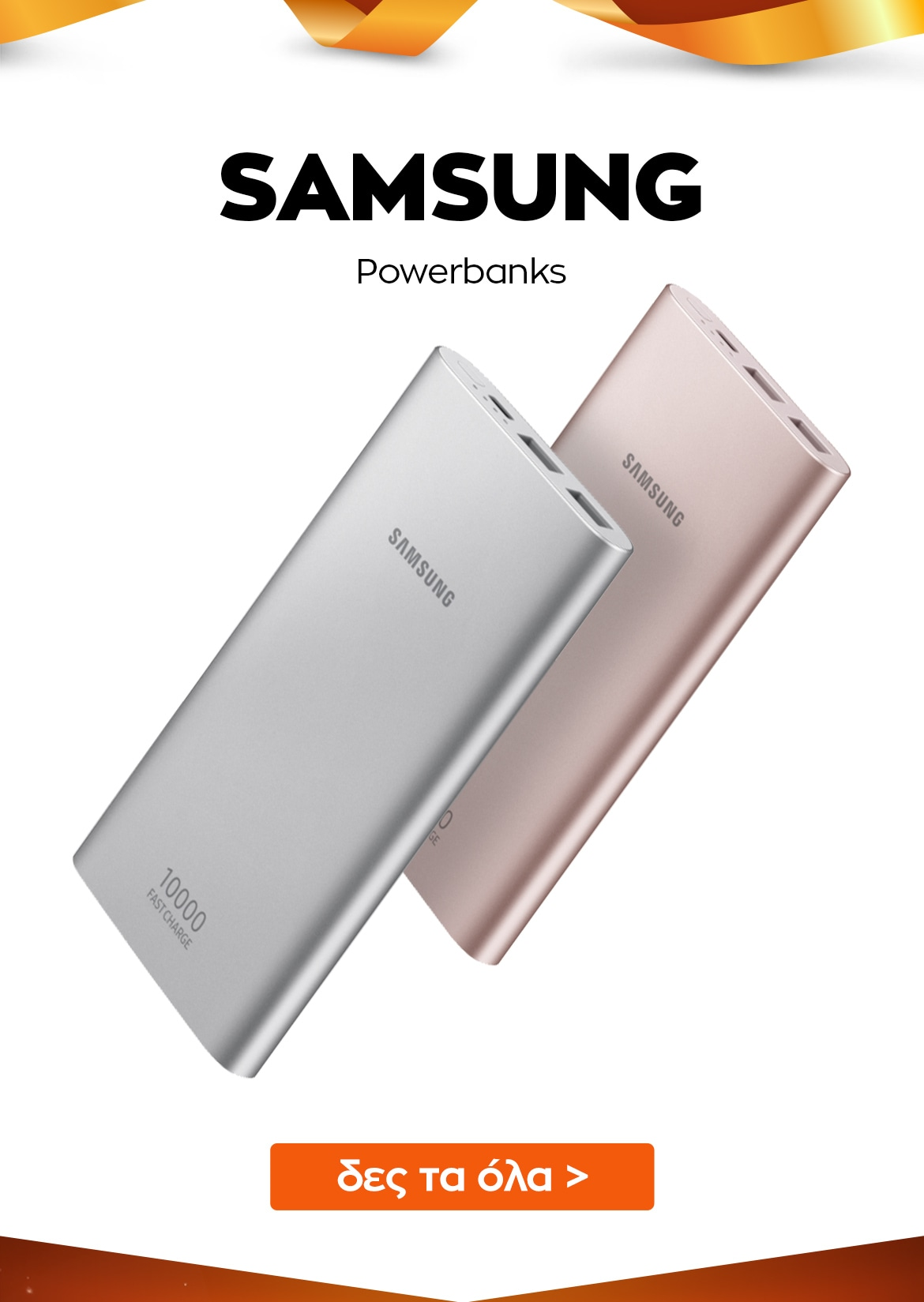 05_samsung_powerbank