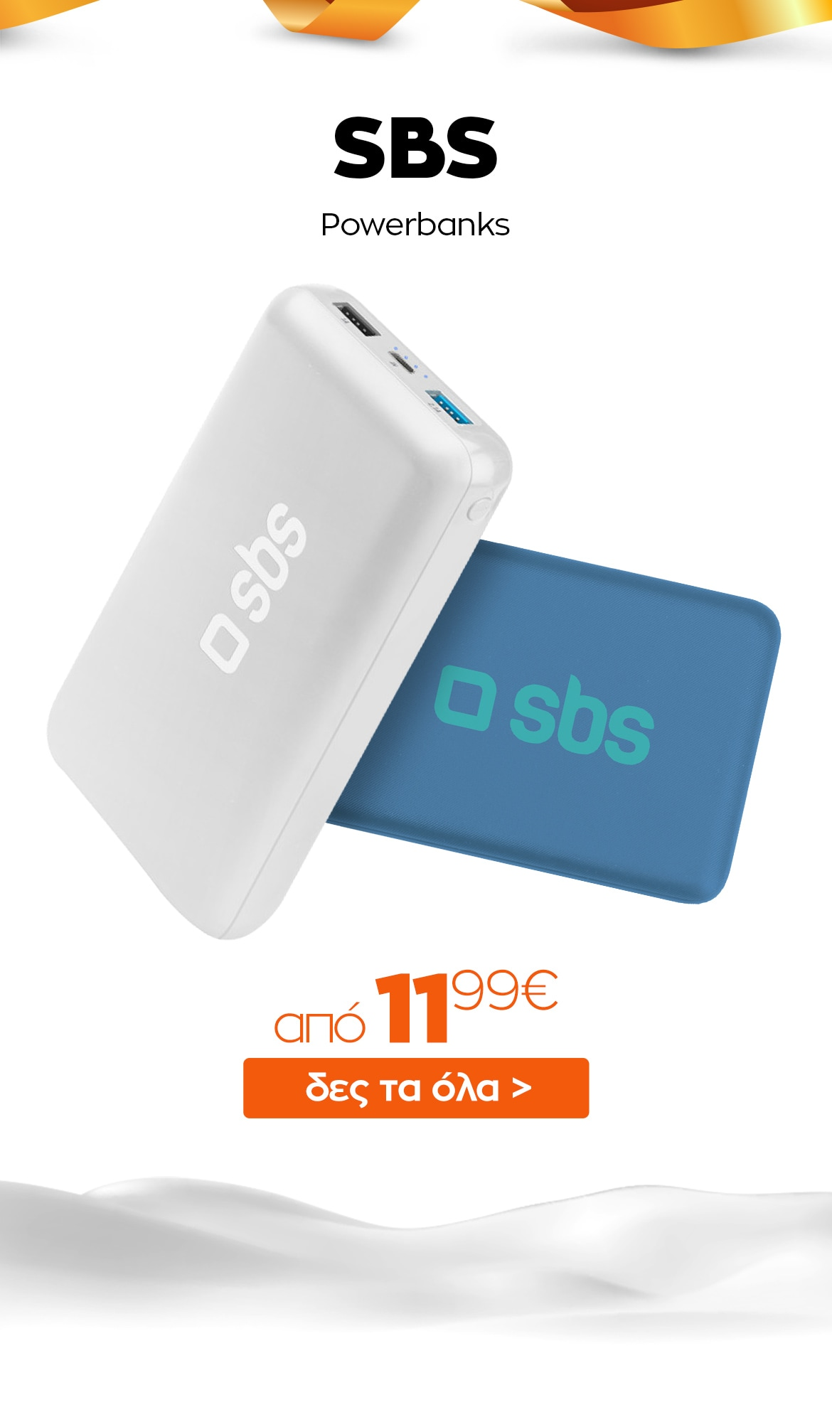 07_sbs_powerbank