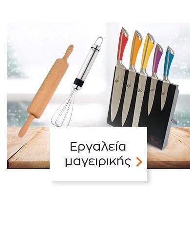 020_ergaleia_Magirikis