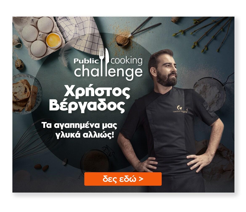 017_Cooking_Challenge