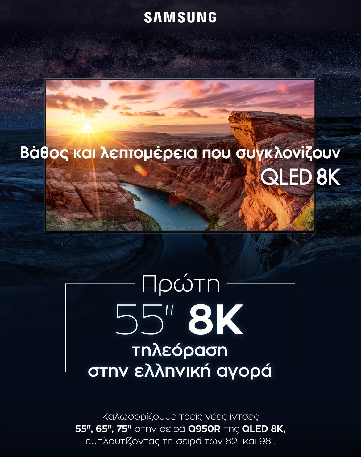 01_Samsung_8K_
