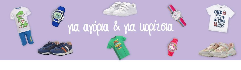Ρούχα & παπούτσια για παιδιά