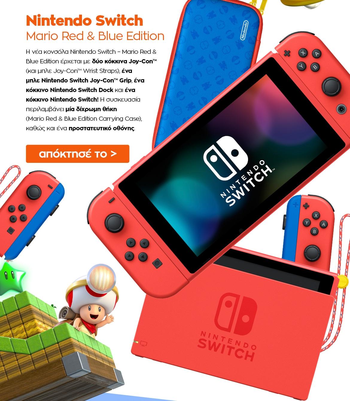 Θεματική κονσόλα Nintendo Switch – Mario Red & Blue Edition