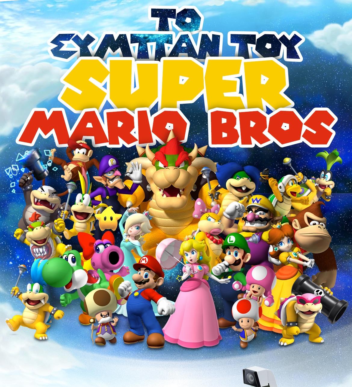 Το σύμπαν του Super Mario Bros