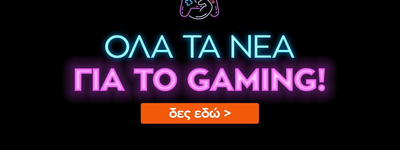 Όλα τα νέα για το Gaming!