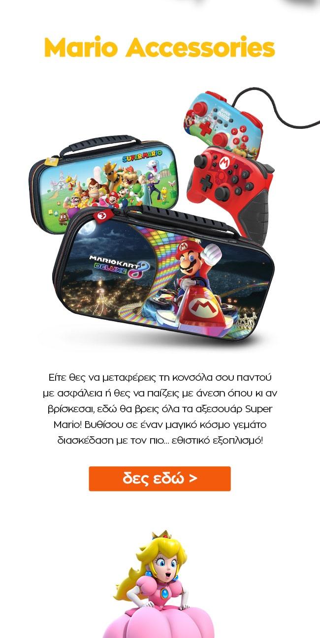 Αξεσουάρ Super Mario