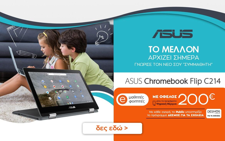 Χρησιμοποίησε το voucher της ψηφιακής μέριμνας στο ASUS Chromebook Flip C214 και τα Public