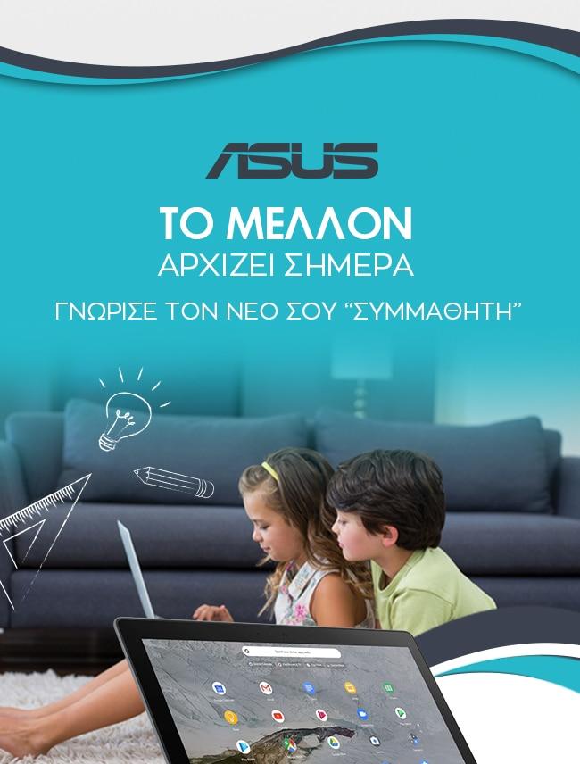 ASUS Chromebook Flip C214 - Γνώρισε το νέο σου ΄΄συμμαθητή΄΄