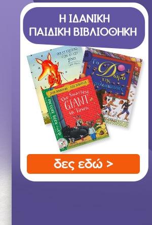 Η ιδιανική Παιδική Βιβλιοθήκη
