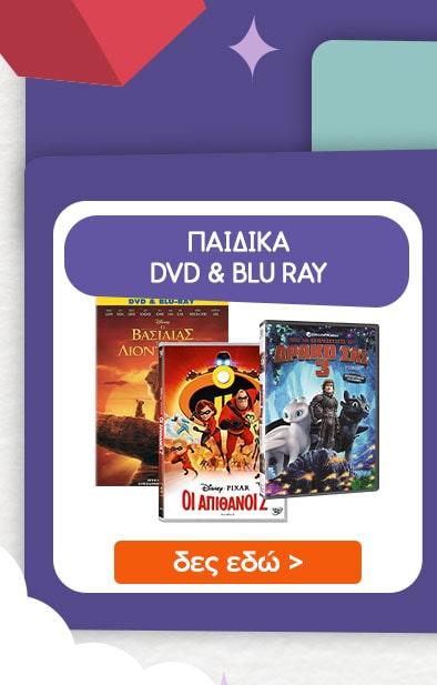 Παιδικά DVD & Blu Ray