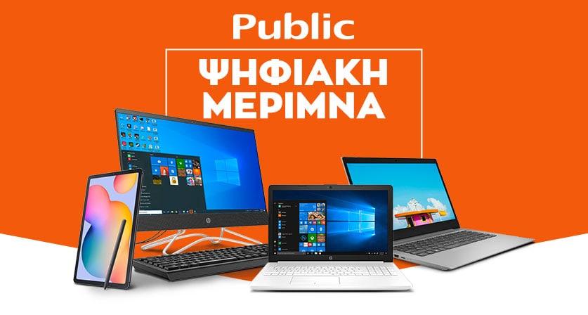 ψηφιακή μέρινα στo Public