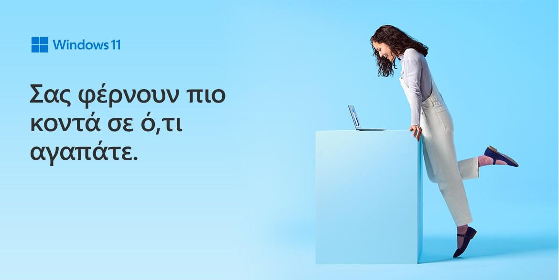 Microsoft Windows 11 - Σας φέρνουν πιο κοντά σε ό,τι αγαπάτε!