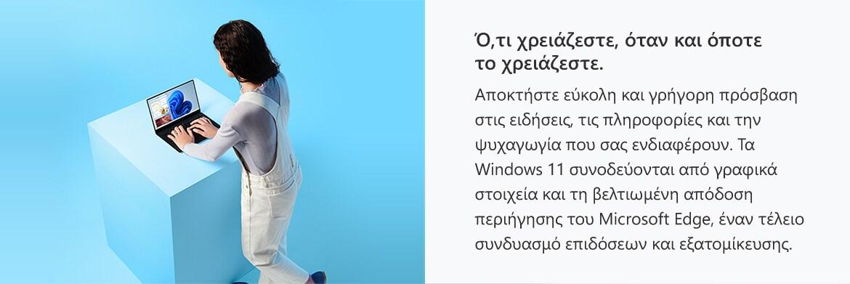 Microsoft Windows 11 - Ό,τι χρειάζεστε, όταν και όποτε το χρειάζεστε.