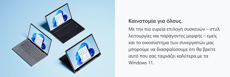 Microsoft Windows 11 - Καινοτομία για όλους.