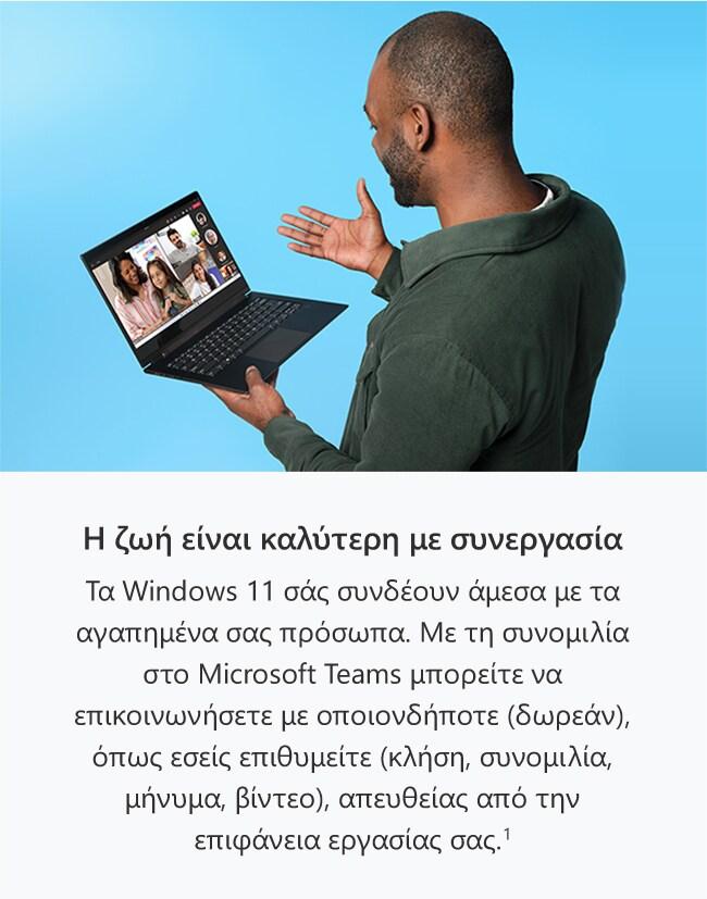 Microsoft Windows 11 - Η ζωή είναι καλύτερη με συνεργασία