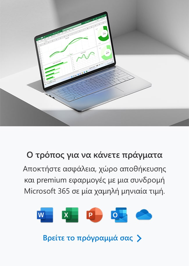 Microsoft Windows 11 - Ο τρόπος για να κάνετε πράγματα. Βρείτε το πρόγραμμά σας.
