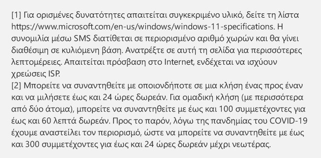 Microsoft Windows 11 - Υποσημείωση