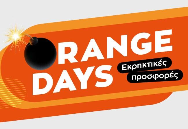 Δες όλα τα προϊόντα που συμμετέχουν στα Orange Days εδώ!