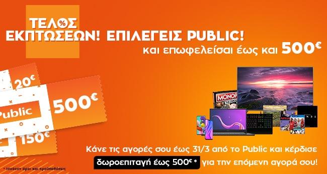 Δωροεπιταγή έως 500€