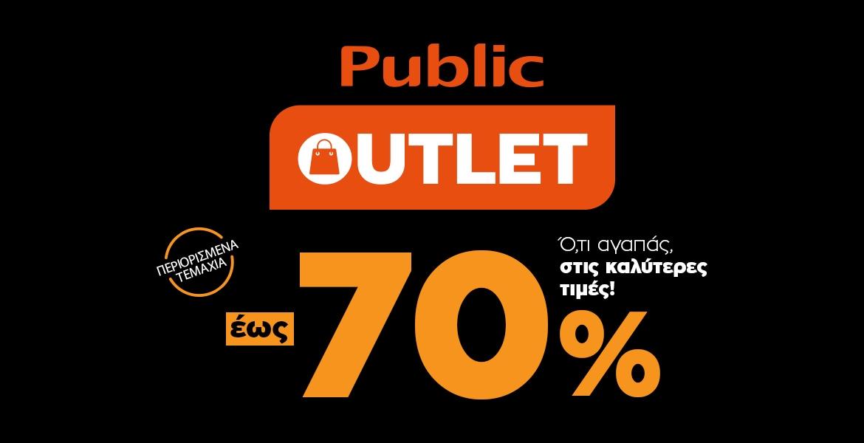 Δες όλα τα προϊόντα που συμμετέχουν στα Outlet Days εδώ!