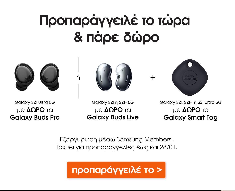 Samsung Galaxy S21 | Προπαράγγειλέ το τώρα